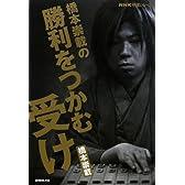 橋本崇載の勝利をつかむ受け (NHK将棋シリーズ)