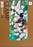 聖伝 ‐RG VEDA‐ [愛蔵版] (3) (CLAMP CLASSIC COLLECTION)