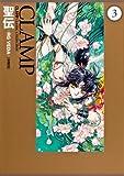 聖伝 ‐RG VEDA‐ [愛蔵版] (3) (CLAMP CLASSIC COLLECTION)