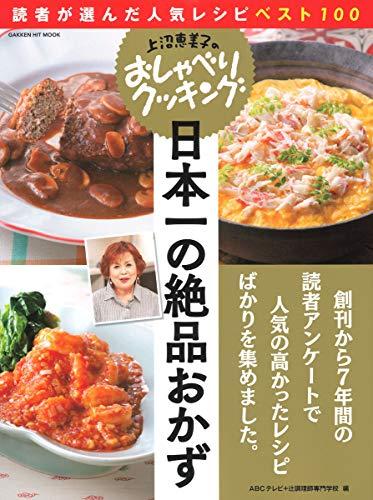 上沼恵美子のおしゃべりクッキング 日本一の絶品おかず (ヒットムックおしゃべりクッキングシリーズ)