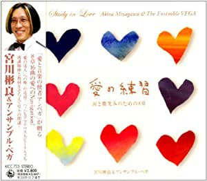 """愛の練習""""The Study in Love""""~涙と微笑みのための8章"""