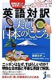 世界に正しく伝えたい! 英語対訳で読む美しい日本の「こころ」 (じっぴコンパクト新書)
