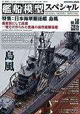 艦船模型スペシャル 2015年 12 月号 [雑誌]