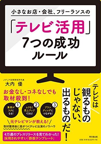小さなお店・会社、フリーランスの 「テレビ活用」7つの成功ルール (DOBOOKS)
