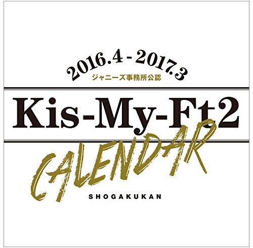ジャニーズ事務所公認  Kis-My-Ft2 Calendar 2016.4→2017.3 (・・・