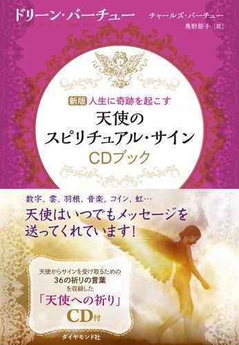 新版 人生に奇跡を起こす 天使のスピリチュアル・サインCDブックの詳細を見る