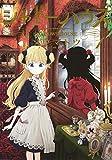 シャドーハウス 1 (ヤングジャンプコミックス)