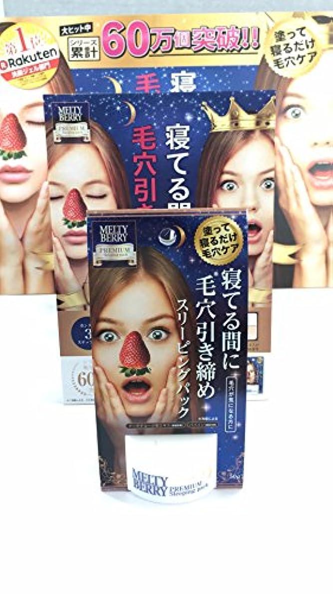 素晴らしきインセンティブ無一文melty berryメルティベリープレミアム スリーピングパックMELTY BERRY草莓鼻睡眠面膜