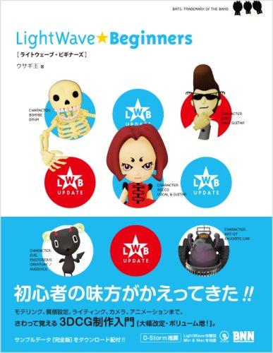 LightWave ★ Beginnersの詳細を見る
