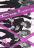 Deep Love [REAL](15) (ヤンマガKCスペシャル)