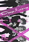 Deep Love [REAL] 第15巻