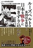 ルーズベルトは米国民を裏切り日本を戦争に引きずり込んだ