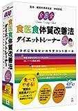 ダイエットトレーナーwith食医食健康レシピ (Amazon.co.jp購入者対象:その場で500円割引き)