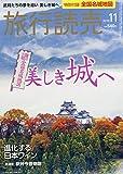 旅行読売 2018年 11 月号 [雑誌]