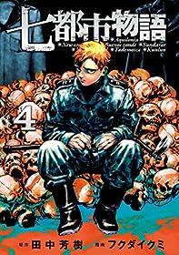 七都市物語(4) (ヤングマガジンコミックス)