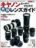 学研カメラムック キヤノンユーザーのための実践レンズガイド
