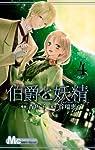 伯爵と妖精 4 (マーガレットコミックス)