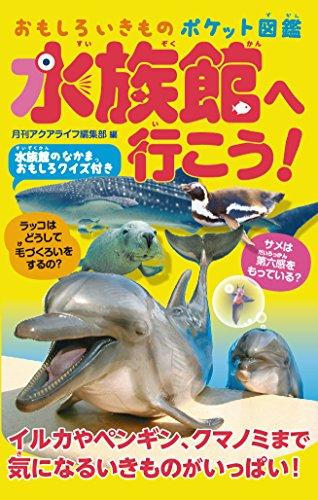 おもしろいきもの ポケット図鑑 水族館へ行こう!