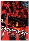 スラッシャーパーティー [DVD]