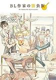 BL作家の勝負飯 (ポーバックス Be comics)