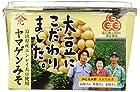 【大幅値下がり!】山元醸造 大豆にこだわりました。艶麗大豆仕込み味噌 750gが激安特価!