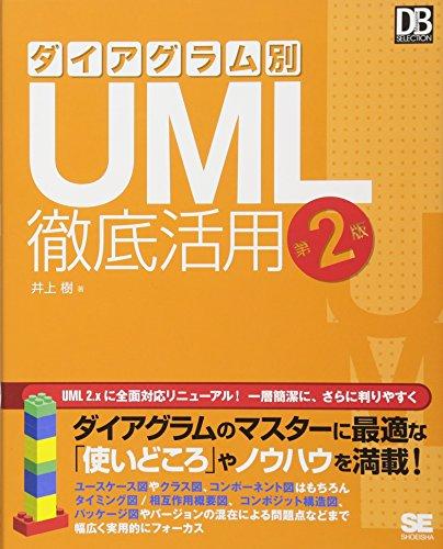 ダイアグラム別UML徹底活用 第2版 (DB Magazine SELECTION)