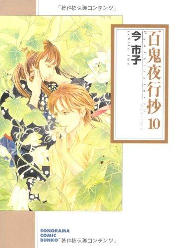 百鬼夜行抄 10 (ソノラマコミック文庫 い 65-14)の詳細を見る