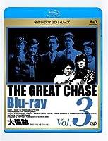 大追跡 Vol.3 [Blu-ray]