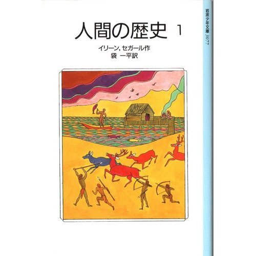 人間の歴史〈1〉 (岩波少年文庫)の詳細を見る