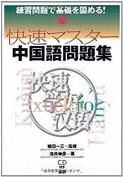 快速マスター中国語問題集: 練習問題で基礎を固める!