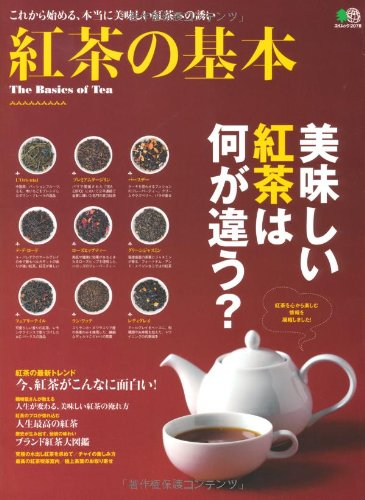 紅茶の基本 (エイムック 2078)の詳細を見る