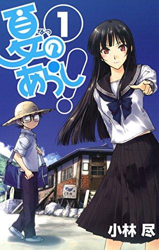 夏のあらし! 1巻 (デジタル版ガンガンウイングコミックス)