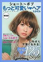 新装版 ショート~ボブ もっと可愛いヘアスタイル (主婦の友ビジュアル文庫)