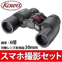 双眼鏡 コンサート コーワ YF30-6 6x30 6倍 30mm スマホ撮影セット YFシリーズ ドーム ライブ