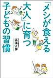 「メシが食える大人」に育つ 子どもの習慣 (中経出版)