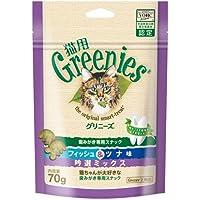【10袋セット】グリニーズ猫用フィッシュ&ツナ味吟選ミックス70g