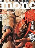 mono (モノ) マガジン 2011年 2/16号 [雑誌]