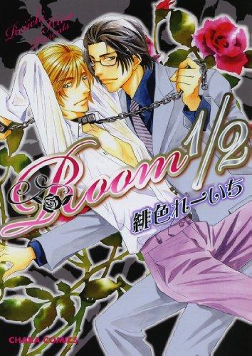 room1/2 (キャラコミックス)の詳細を見る