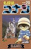 名探偵コナン コミック 11-20巻セット