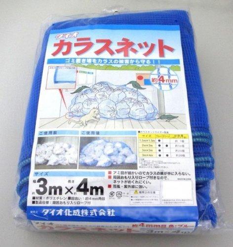 ダイオ化成 カラスネット ブルー 3×4m