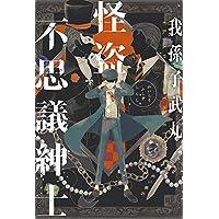 怪盗不思議紳士 (角川書店単行本)