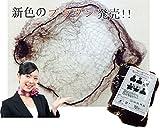 髪束ねネットセット(アシアナネット) (ブラウン)