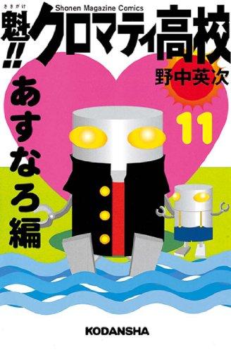 魁!!クロマティ高校(11) (週刊少年マガジンコミックス)