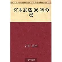 宮本武蔵 06 空の巻