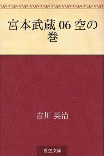 宮本武蔵 06 空の巻の詳細を見る