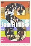 Jam Films S[DVD]