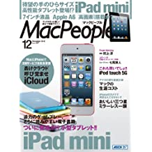 MacPeople 2012年12月号 特別版 [雑誌]