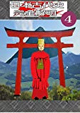 日本古代史完全解明4