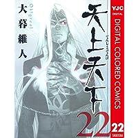 天上天下 カラー版 22 (ヤングジャンプコミックスDIGITAL)