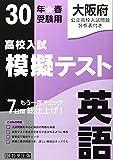 高校入試模擬テスト英語大阪府平成30年春受験用